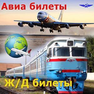 Авиа- и ж/д билеты Омутинского