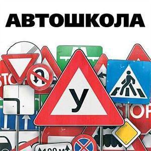 Автошколы Омутинского