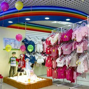 Детские магазины Омутинского