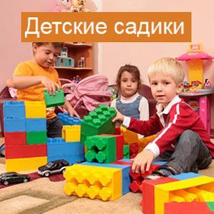 Детские сады Омутинского