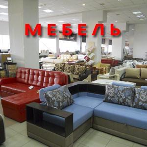 Магазины мебели Омутинского