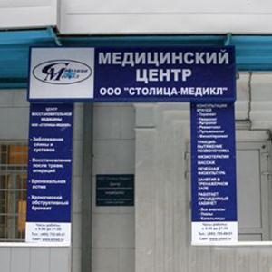 Медицинские центры Омутинского