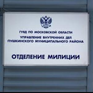 Отделения полиции Омутинского