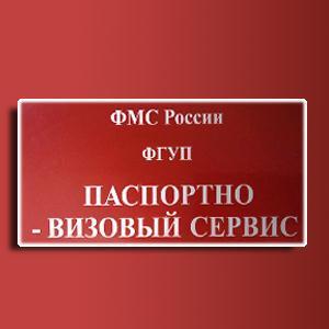 Паспортно-визовые службы Омутинского