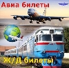 Авиа- и ж/д билеты в Омутинском