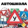 Автошколы в Омутинском