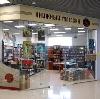 Книжные магазины в Омутинском