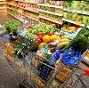 Магазины продуктов в Омутинском