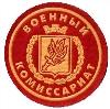 Военкоматы, комиссариаты в Омутинском