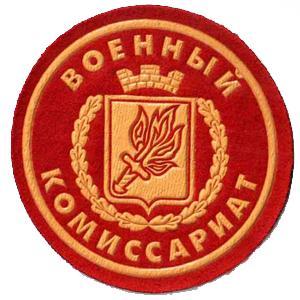 Военкоматы, комиссариаты Омутинского